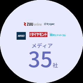 メディア35社