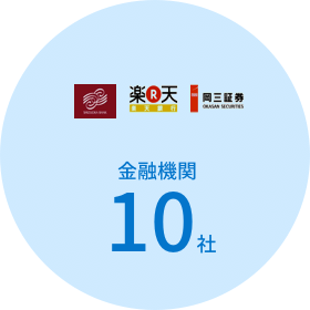 金融機関10社