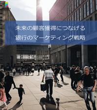 未来の顧客獲得につなげる銀行のマーケティング戦略