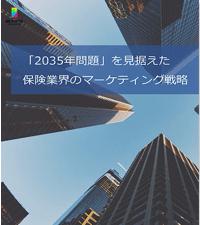 「「2035年問題」を見据えた保険業界のマーケティング戦略」