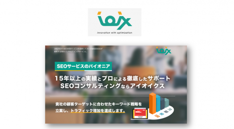 SEO用コンテンツ・コラム「アイオイクス株式会社」