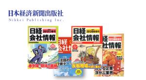 コンテンツ編集・監修「株式会社日本経済新聞出版社」