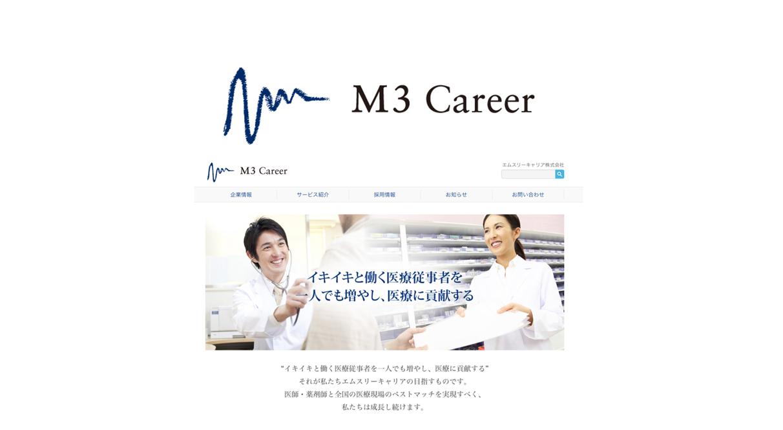 SEO用コラム・コンテンツ「エムスリーキャリア株式会社」