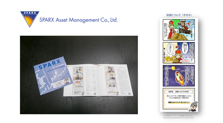 マンガマーケティング「スパークス・アセット・マネジメント株式会社」