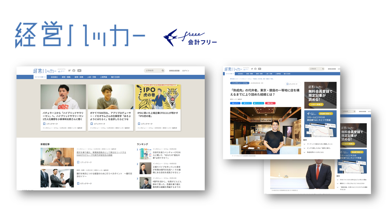 コンテンツマーケティング用記事「freee株式会社」