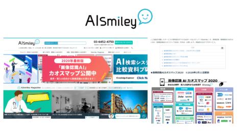 人工知能(AI)を搭載したサービスの資料請求ができるAIポータルメディア「AIsmiley」