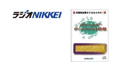 書籍出版「株式会社日経ラジオ社」