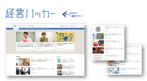 SEO用コンテンツ・コラム「株式会社freee」