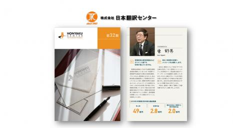 IR関連文書「株式会社日本翻訳センター」