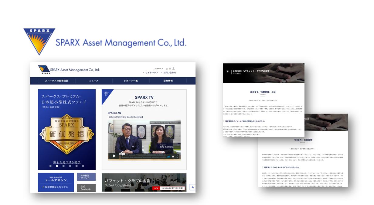 コンテンツマーケティング用記事「スパークス・アセット・マネジメント株式会社」