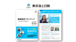 営業ツール制作「東京海上日動火災保険株式会社」