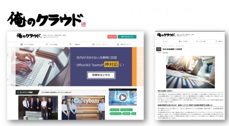 コンテンツマーケティング用記事「JBCC株式会社」
