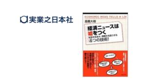 書籍出版「株式会社実業之日本社」