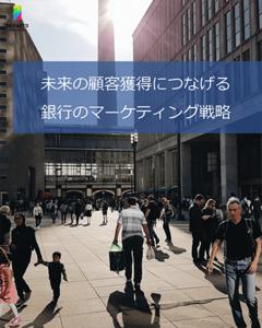 「未来の顧客獲得につなげる銀行のマーケティング戦略」