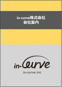 in-curve株式会社会社案内