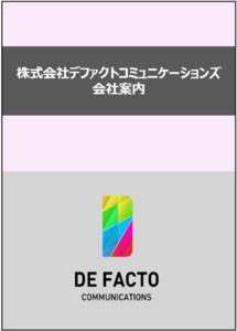 株式会社デファクトコミュニケーションズ会社案内