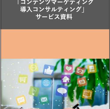 「コンテンツマーケティング導入コンサルティング」 サービス資料