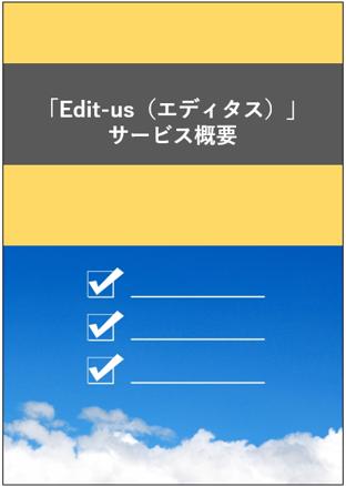 「Edit-us(エディタス)」サービス概要