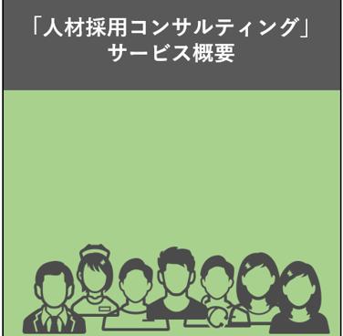 「人材採用コンテンツコンサルティング」サービス概要