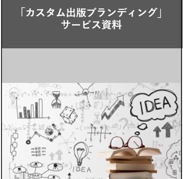 「カスタム出版ブランディング」サービス資料