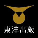 ロゴ「東洋出版」